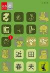 考えるヒットe-1 J-POPもガラパゴス【文春e-Books】【電子書籍】[ 近田春夫 ]