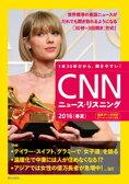 [音声データ付き]CNNニュース・リスニング 2016[春夏]【電子書籍】[ CNNenglishexpress編集部 ]
