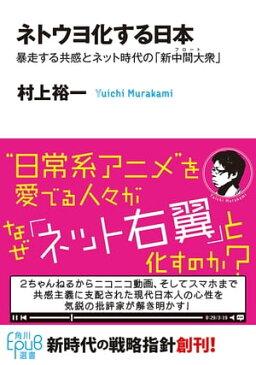 ネトウヨ化する日本 暴走する共感とネット時代の「新中間大衆」【電子書籍】[ 村上 裕一 ]