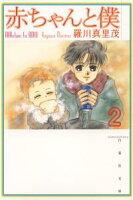 赤ちゃんと僕【期間限定無料版】 2