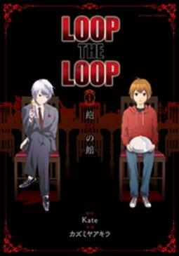 LOOP THE LOOP 飽食の館 分冊版 5【電子書籍】[ Kate ]