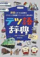 テツ語辞典 鉄道にまつわる言葉をイラストと豆知識でプァーン! と読み解く