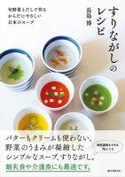 すりながしのレシピ 旬野菜とだしで作る からだにやさしい日本のスープ