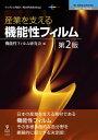 産業を支える機能性フィルム 第2版【電子書籍】