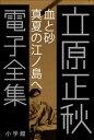 立原正秋 電子全集8 『血と砂 真夏の江ノ島へ』【電子書籍】