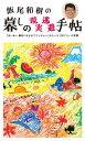 暮しの現実逃避手帳「あ〜あ〜幕末に生まれてりゃなぁ〜」みたいな100ぐらいの言葉【電子書籍】[ 飯尾和樹 ]