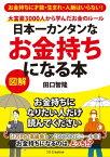 日本一カンタンなお金持ちになる本大富豪3000人から学んだお金のルール【電子書籍】[ 田口 智隆 ]