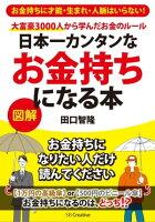 日本一カンタンなお金持ちになる本