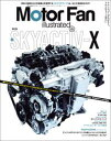 Motor Fan illustrated Vol.132【電子書籍】[ 三栄書房 ]