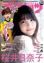 週刊ビッグコミックスピリッツ 2021年26号【デジタル版限