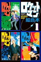 ロケットマン 超合本版1巻【電子書籍】[ 加藤元浩 ]