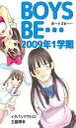 BOYS BE… 2009年1学期1【電子書籍】[ イタバシマサヒロ/玉越博幸 ]
