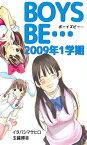 BOYS BE… 2009年1学期1【電子書籍】[ イタバシマサヒロ ]