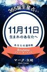 365誕生日占い〜11月11日生まれのあなたへ〜【電子書籍】[ マーク・矢崎 ]