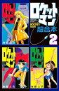 ロケットマン 超合本版2巻【電子書籍】[ 加藤元浩 ]