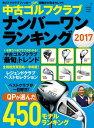 中古ゴルフクラブ ナンバーワンランキング2017【電子書籍】