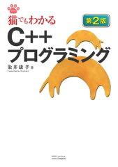 猫でもわかるC++プログラミング 第2版【電子書籍】[ 粂井 康孝 ]