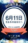 365誕生日占い〜6月11日生まれのあなたへ〜【電子書籍】[ マーク・矢崎 ]