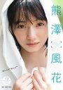 【デジタル限定 YJ PHOTO BOOK】熊澤風花写真集「...