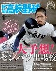報知高校野球2018年1月号【電子書籍】[ 報知新聞社 ]