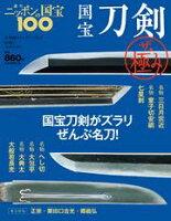 週刊ニッポンの国宝100 別冊1 国宝刀剣 ザ・極み