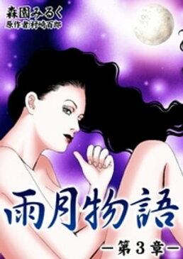 雨月物語 第3章【電子書籍】[ 森園みるく ]