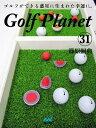 ゴルフプラネット 第31巻ゴルフ...