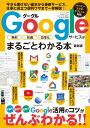 Googleサービスがまるごとわかる本 最新版三才ムック vol.987【電子書籍】[ 三才ブックス ]