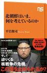 北朝鮮はいま、何を考えているのか【電子書籍】[ 平岩俊司 ]