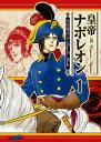 皇帝ナポレオン(1)皇帝ナポレオン(1)【電子書籍】[ 池田理代子 ]