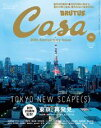 Casa BRUTUS(カーサ ブルータス) 2018年 11月号 [東京、再発見。]【電子書籍】[ カーサブルータス編集部 ]