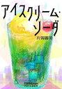 アイスクリーム・ソーダ【電子書籍...