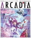 月刊アルカディア No.147 ...
