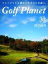 ゴルフプラネット 第30巻ゴルフ...