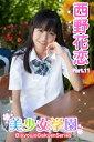 美少女学園 西野花恋 Part.11(Ver2.0)【電子書...
