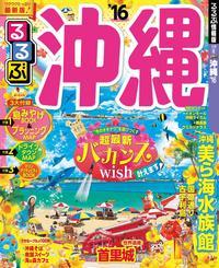 るるぶ沖縄'16