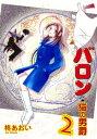 バロン〜猫の男爵〜(2) バロン〜猫の男爵〜(2)【電子書籍】[ 柊あおい ]