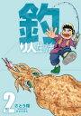 釣り人生活 2【電子書籍】