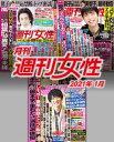 月刊週刊女性 2021年 01月【電子書籍】[ 主婦と生活社 ]
