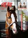 月刊『優駿』 2018年5月号競馬総合月刊誌【電子書籍】[ 日本中央競馬会 ]