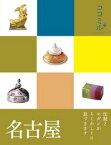 ココミル 名古屋(2020年版)【電子書籍】