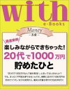 with e-Books 20代で1000万円貯めたひと【電子書籍】[ with編集部 ]