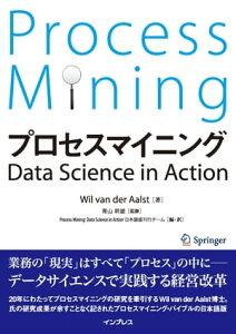 プロセスマイニング Data Science in Action【電子書籍】[ Wil van der Aalst ]