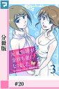 楽天Kobo電子書籍ストアで買える「元風俗嬢が金持ち妻になりました【分冊版】第20話【電子書籍】[ 奏羽穂香 ]」の画像です。価格は108円になります。