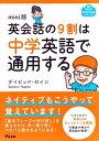 mini版 英会話の9割は中学英語で通用する【電子書籍】[ ...