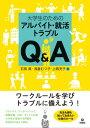 大学生のためのアルバイト・就活トラブルQ&A【電子書籍】[ 石田 眞 ]