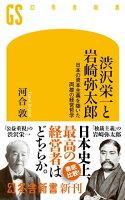 渋沢栄一と岩崎弥太郎 日本の資本主義を築いた両雄の経営哲学