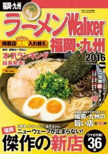 ラーメンWalker福岡・九州2016【電子書籍】[ ラーメンWalker編集部 ]