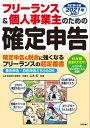 フリーランス&個人事業主のための確定申告 改訂第15版【電子...