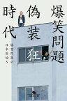 偽装狂時代 爆笑問題の日本原論5【電子書籍】[ 爆笑問題 ]